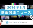 2016年8月 動画関連ニュース