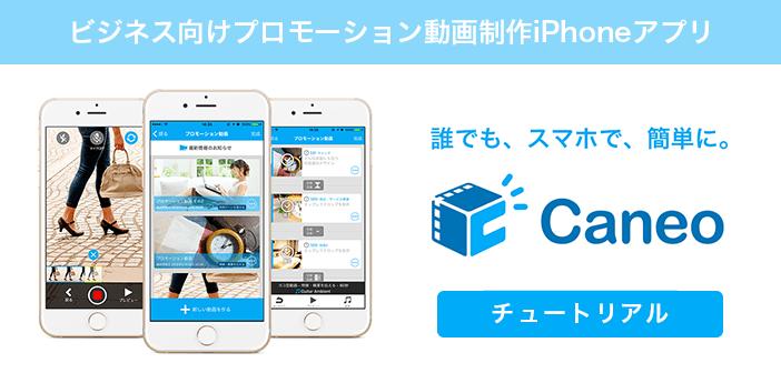 【チュートリアル】商品動画編集アプリ「キャネオ」の使い方