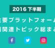 2016年下半期、主要プラットフォームの動画関連トピックを総復習!