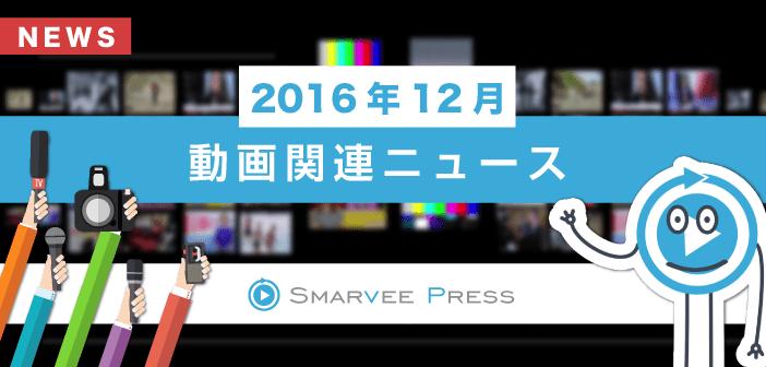 【2016年12月】動画関連ニューストピック