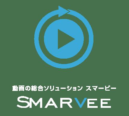 動画の総合ソリューション スマービー