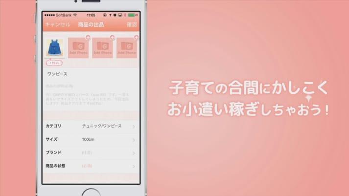 フリマアプリ紹介動画制作