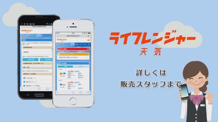 お天気情報サービス紹介動画制作