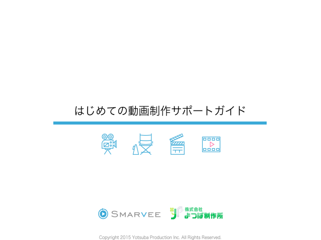 Smarvee_Video_Production_Support_Guide_sumple1