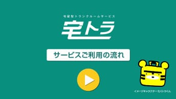 宅配型トランクルームサービスの動画制作