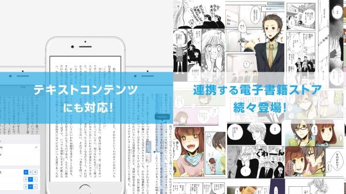 電子書籍アプリプロモーション動画制作