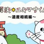 士業団体紹介映像